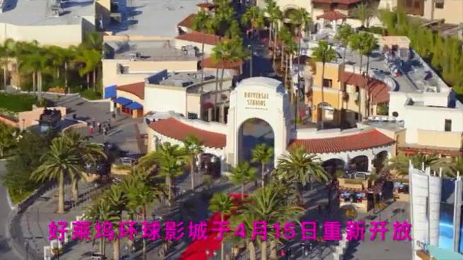 【锐视频】美国重开 加州主题乐园开门迎客