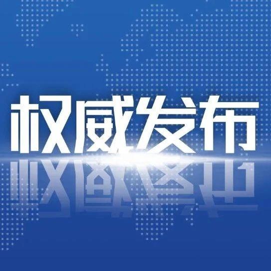 黑龙江省出台意见支持全省地质工作转型发展