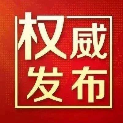 宁武:最新当选公告,人大常委会主任、县长、副县长...