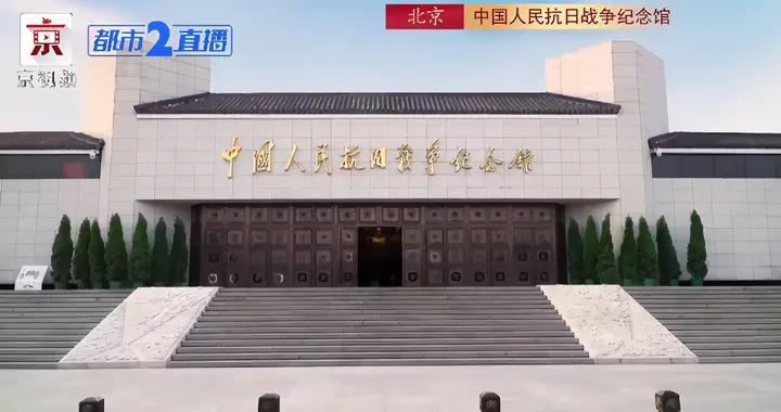 理想照耀中国·足迹 | 在抗战纪念馆 追忆英雄史诗