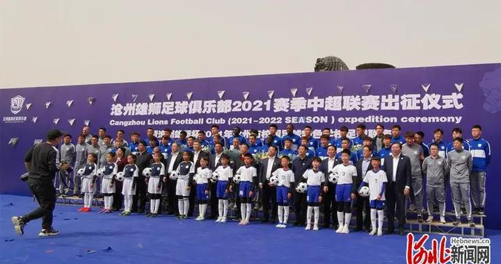 沧州雄狮足球队2021赛季中超联赛出征仪式举行
