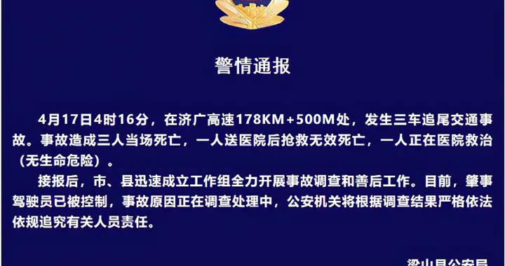 济广高速发生三车追尾致4死1伤,肇事司机被控制