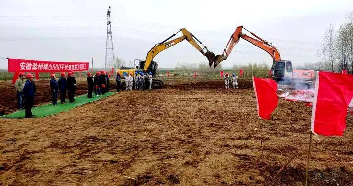 安徽定远县首座500千伏变电站破土动工