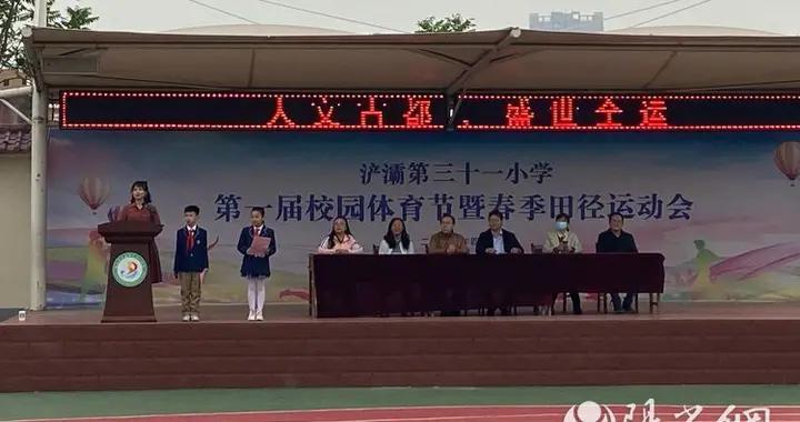 浐灞三十一小开展首届体育节活动