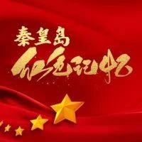 【秦皇岛红色记忆】二道沟村党支部带领群众坚持抗战