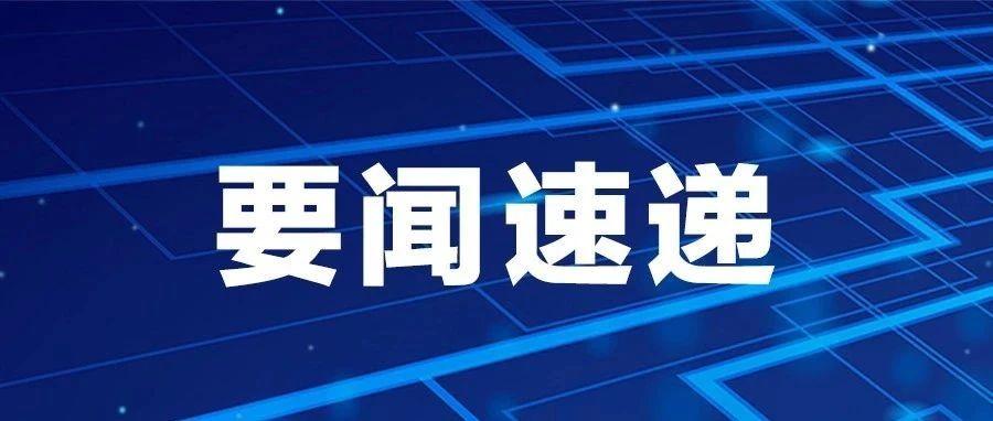 刘鹤出席新中国航空事业发展70周年座谈会