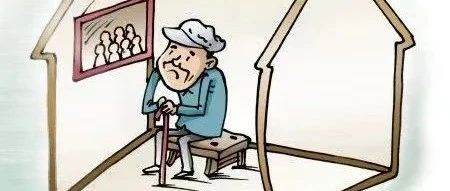 关注|88岁独居老人意外身亡,遗产继承一波三折!