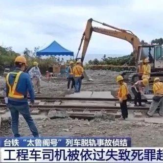 致49人死亡、200余人受伤!台铁列车脱轨事故侦查终结