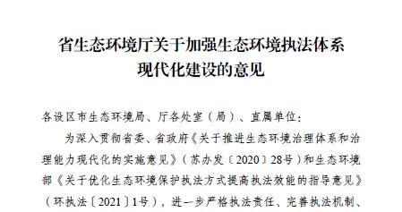 """聚焦生态环境执法体系现代化建设,江苏省生态环境厅发布""""一号文件"""""""
