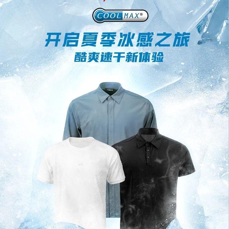可T恤、可polo衫、可衬衫,怎么穿都不热!