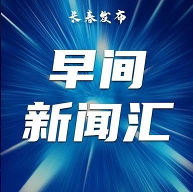 中国正式完成RCEP核准程序|早间新闻汇