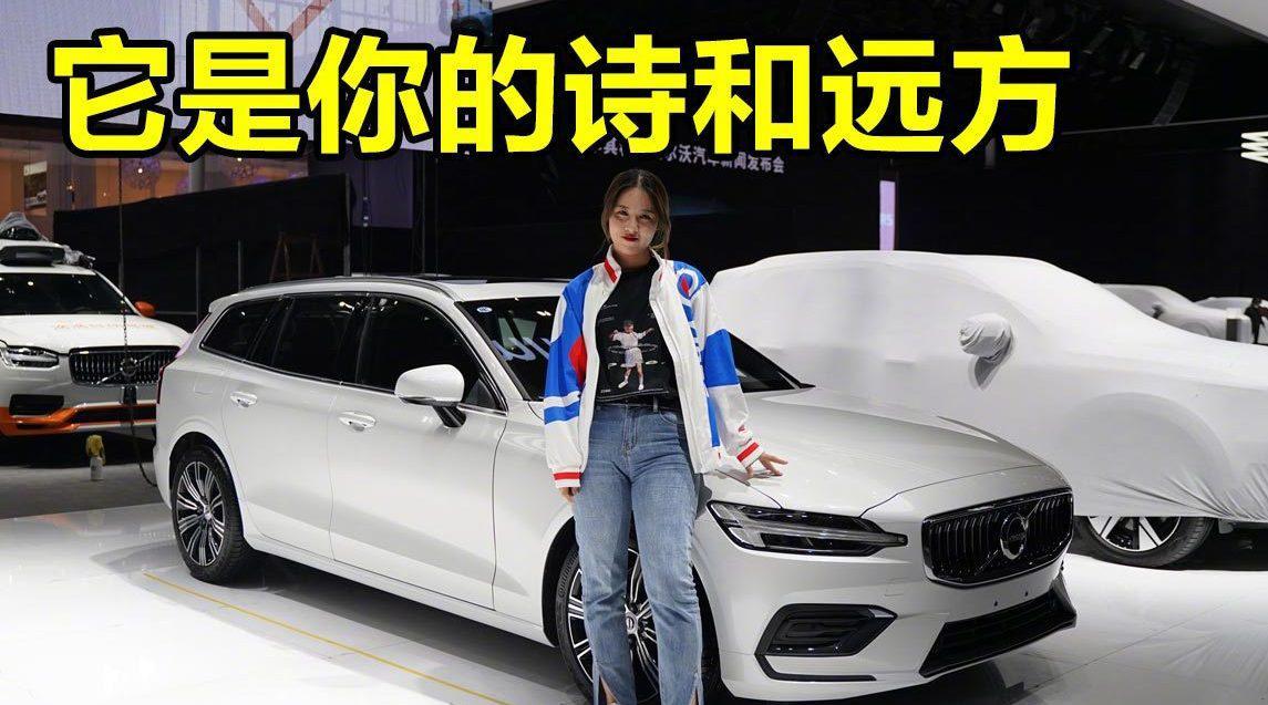 视频:兼顾轿车与SUV优点,实拍新款沃尔沃V60