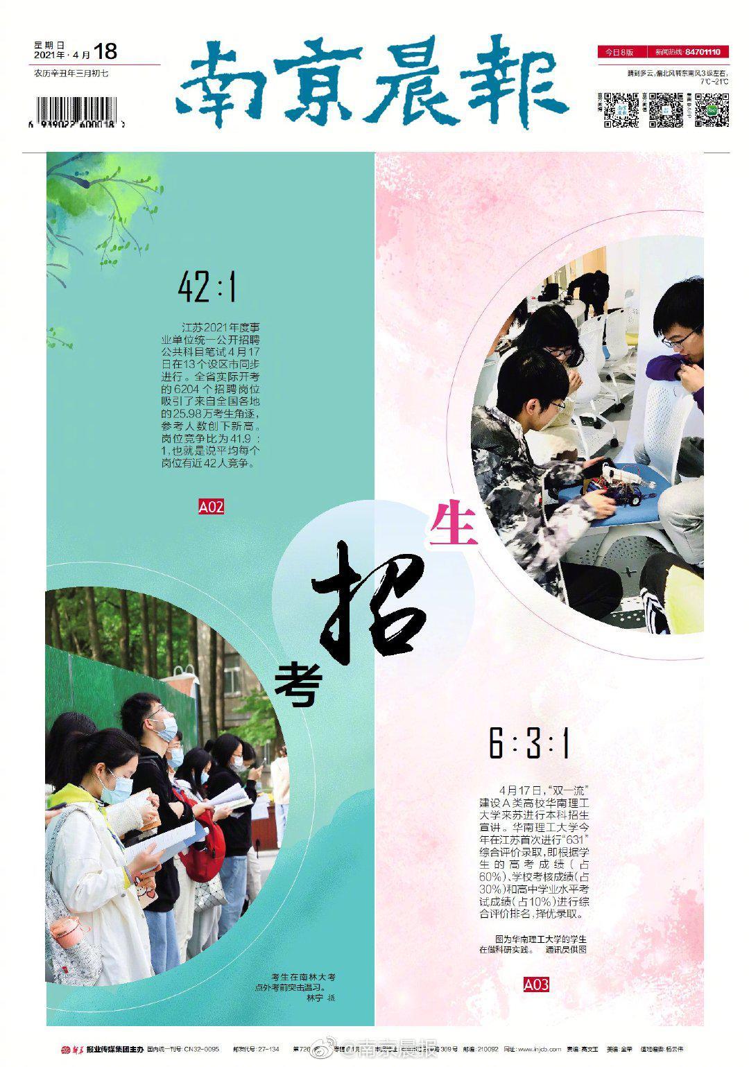 南京晨报4月18日电子版