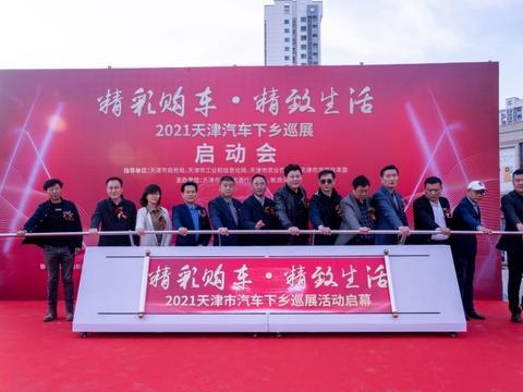 """""""精彩购车•精致生活""""2021天津市汽车下乡巡展活动盛大启动"""