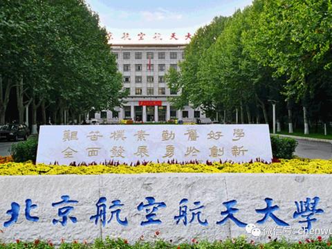 【独家专访】北京航空航天大学 强基计划突出高考重点科目