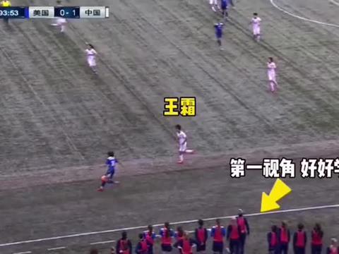 王霜一招马赛回旋, 美国球员快气疯了只能犯规。