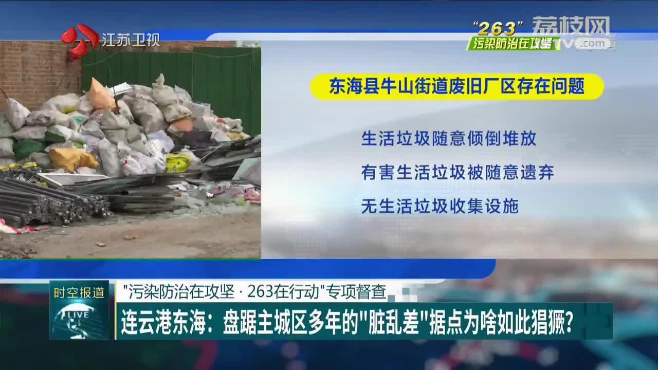 """""""污染防治在攻坚·263在行动""""专项督查 连云港东海:盘踞主城区多年的""""脏乱差""""据点为啥如此猖獗?"""