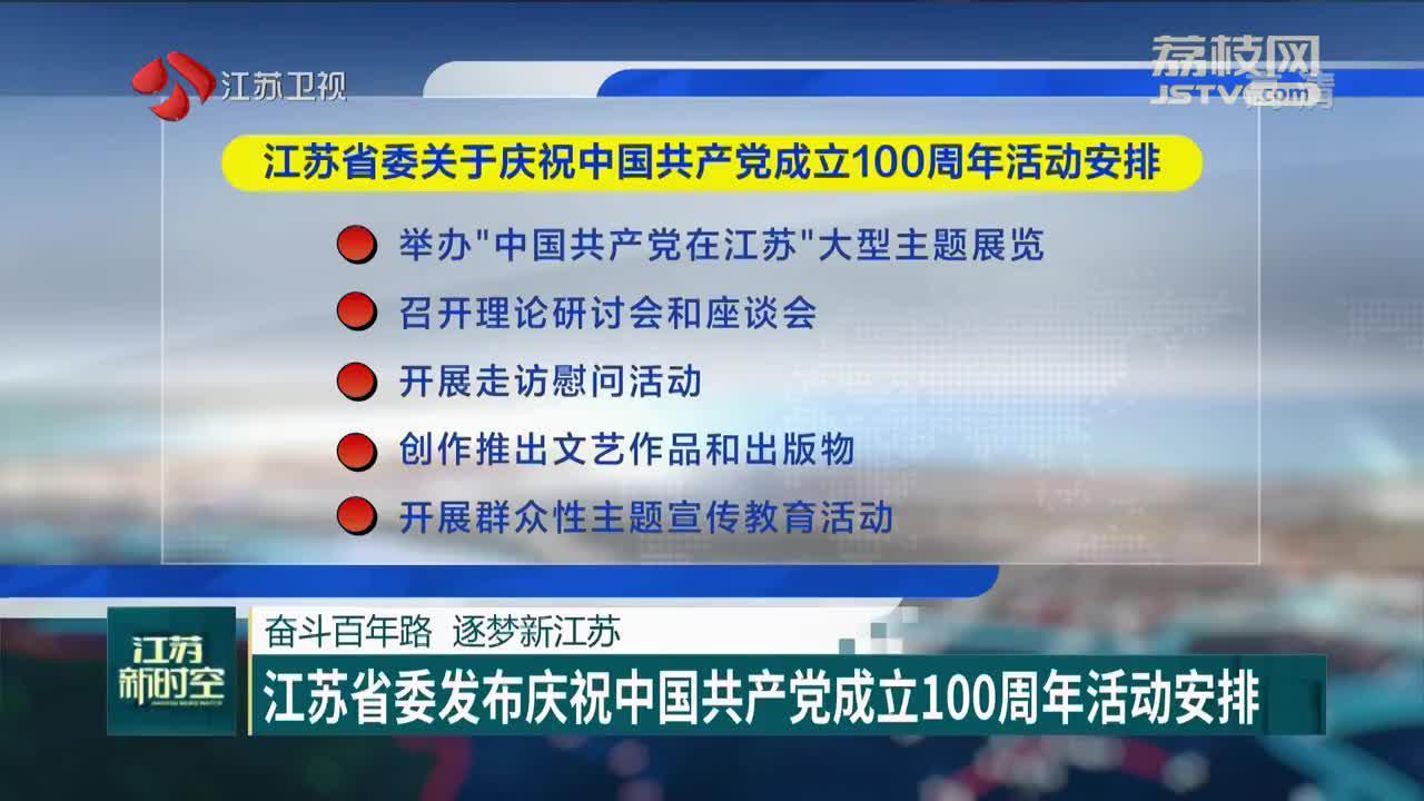 奋斗百年路 逐梦新江苏 江苏省委发布庆祝中国共产党成立100周年活动安排