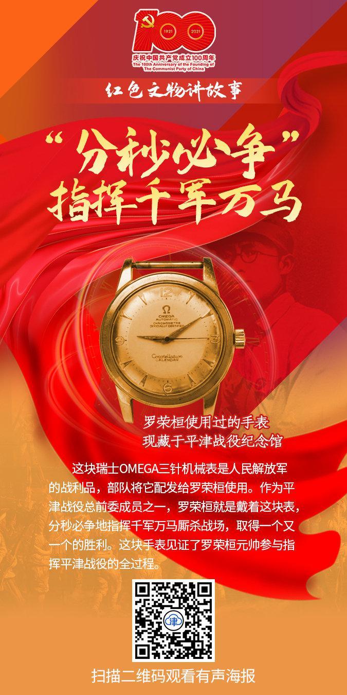 """""""红色文物讲故事""""百期有声海报第18期:《""""分秒必争""""指挥千军万马》"""