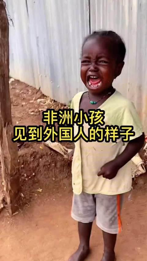 非洲小朋友第一次见到外国人的样子……