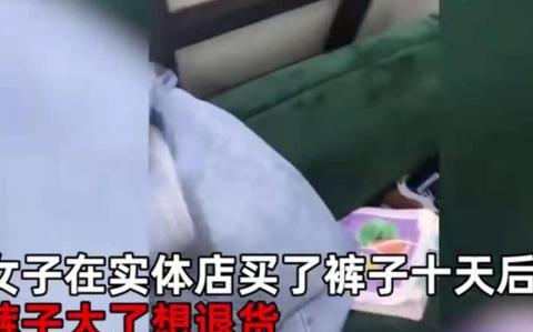 江苏一女子购买裤子10天后欲退货,老板怒怼:一股咸味,咋退?