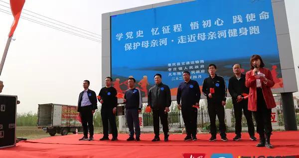 惠民县大年陈镇举办保护母亲河、走近母亲河健身跑活动