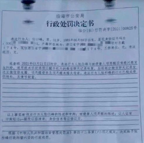 公司CEO曝光网红女友65页聊天记录,为何会被拘?
