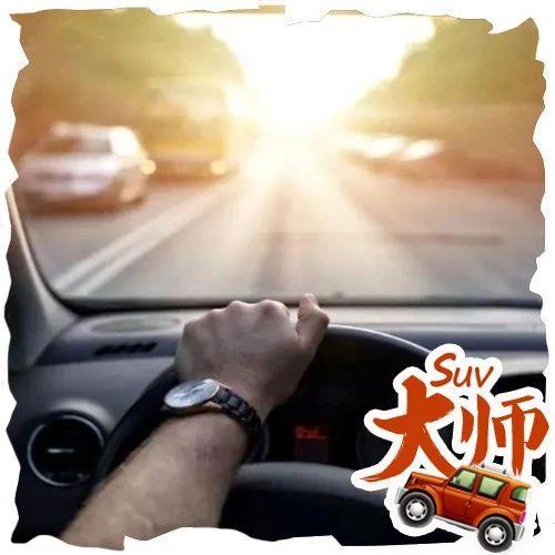 夏日开车阳光眩目隐患高,简单一招让事故从此远离你