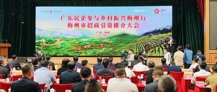 广东民企参与乡村振兴梅州行