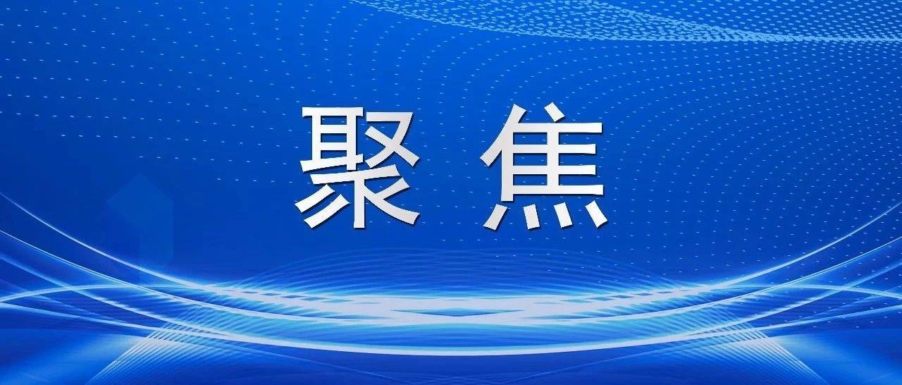 """【聚焦】""""十四五""""期间我市中医医疗服务体系升级加力 基层医疗卫生机构100%提供中医药服务"""