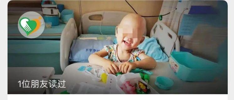 妈妈懵了:女儿患病信息被公益机构虚构用于捐款?