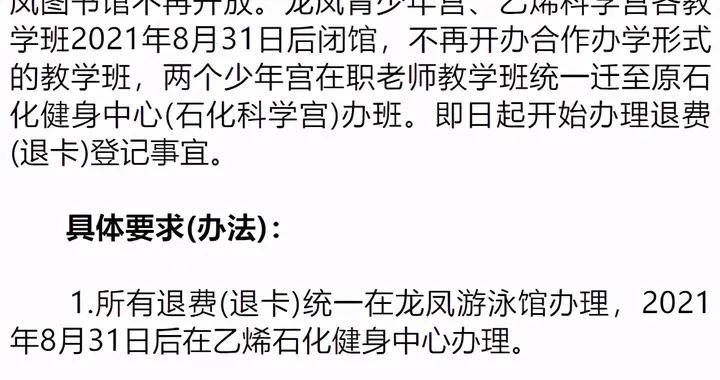 大庆龙凤游泳馆、龙凤青少年宫等场馆退费退卡