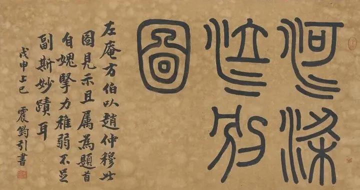 赏国画 | 成交价36.25万美元,赵雍人物卷鉴赏