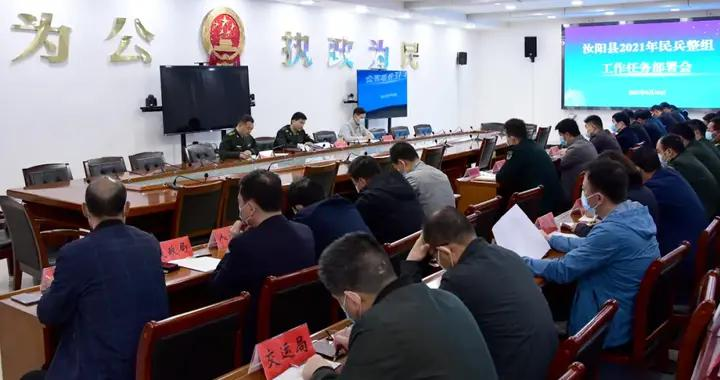 河南省汝阳县召开民兵整组工作任务部署会