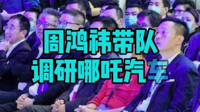 周鸿祎带队调研哪吒汽车内部人士称双方已接触2个月