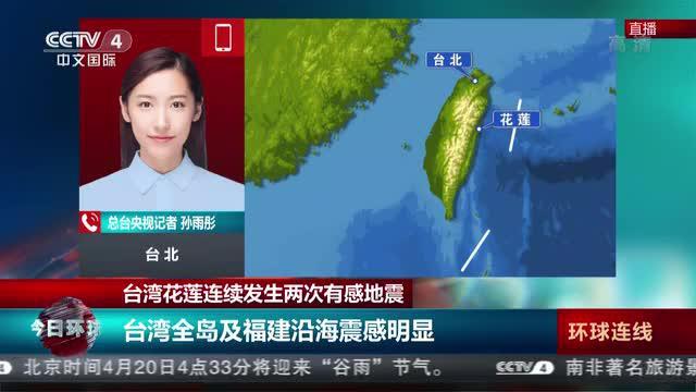 台湾花莲连续发生两次有感地震