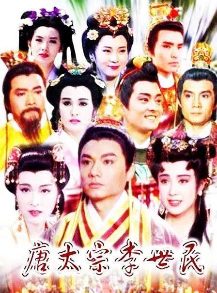 傅艺伟最美的出云公主,童年记忆之《唐太宗李世民》