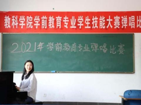 濮阳职业技术学院教育科学学院举行学前教育专业艺术技能比赛
