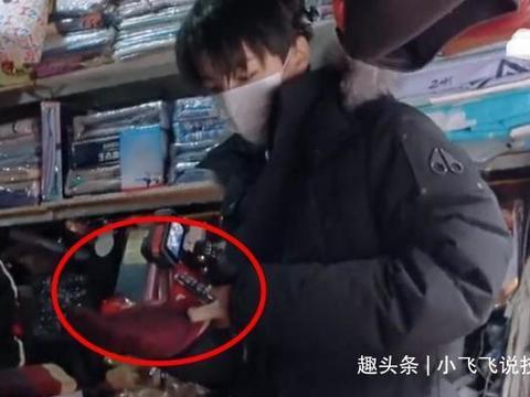 王俊凯只顾扫码付钱,碰掉店家珍贵商品,随后反应暴露真实人品