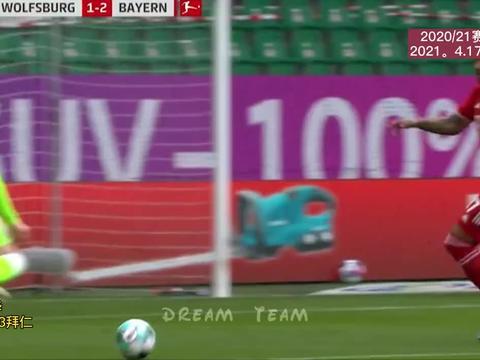 德甲精华:沃尔夫斯堡2-3拜仁慕尼黑,天才少年穆夏拉梅开二度