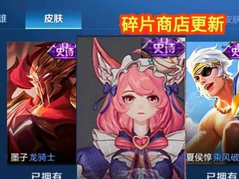 王者荣耀:永久皮肤8选1,千年之狐和特工魅影加入,水晶给新典藏