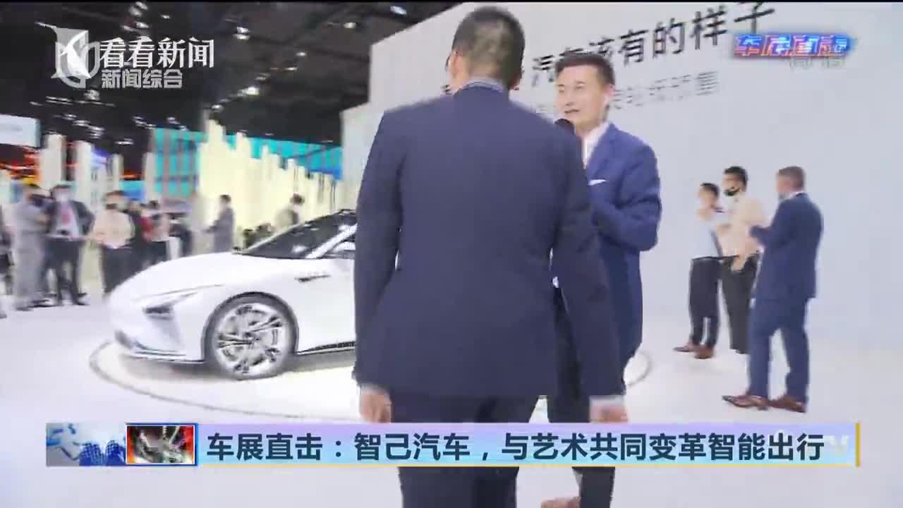 视频|上海车展直击丨智己汽车与艺术共同变革智能出行