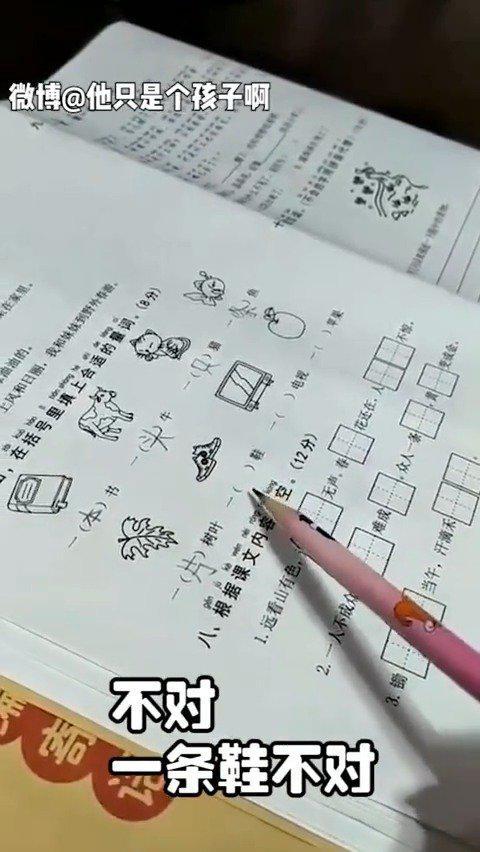 做作业全凭想象力