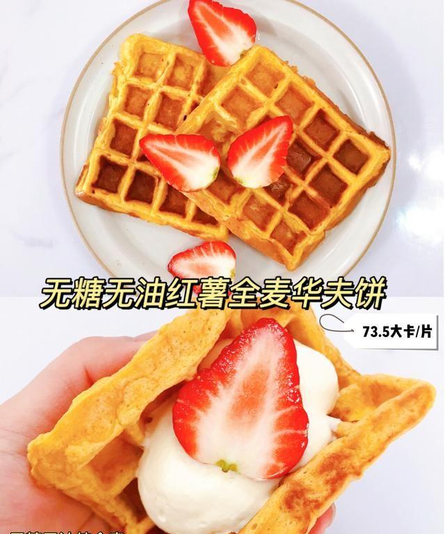 减肥大口吃甜品,【无糖无油】全麦松饼,享受松软奶香!