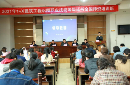 浙江建设职业技术学院圆满完成国培计划职业技能等级证书师资培训