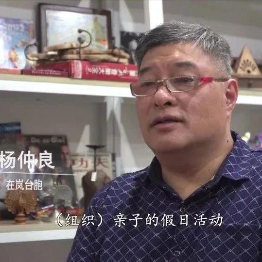我自台湾来丨杨仲良:坚持文创 让更多人认识平潭