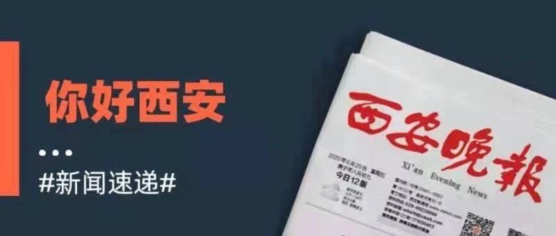 你好西安丨新闻速递 2021年4月19日
