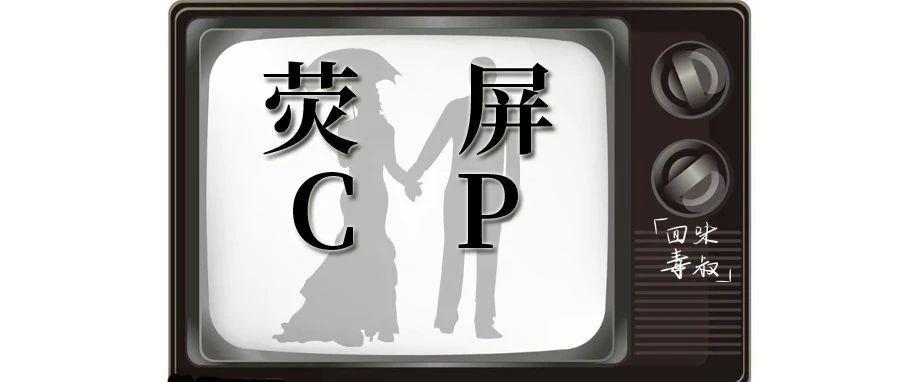 谭飞:羡煞全网的荧屏cp转为现实夫妻,你最嗑哪一对?