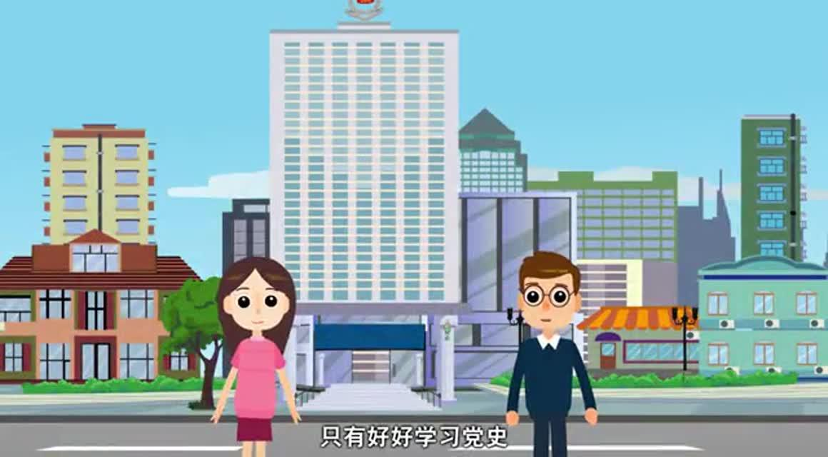 原创动漫话党史 赓续奋斗精神