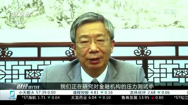 央行行长易纲:将在外汇储备中继续增加绿色债券配置
